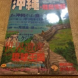 沖縄 離島 ガイドブック