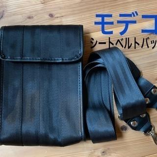 モデコ シートベルトバッグ黒 新品