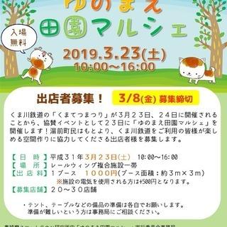 くまてつ祭り協賛イベント『ゆのまえ田園マルシェ』出店者募集!