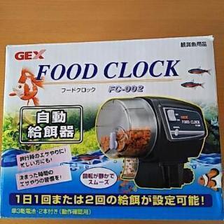 GEX  自動給餌器  フードクロック