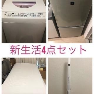 新生活4点セット 洗濯機、冷蔵庫、掃除機、ベッド