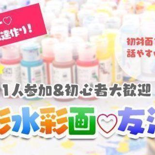 【友活】2月17(日)14時♡カラーセラピー・美術館・絵好き会♡絵...
