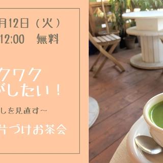 【無料】~暮らしを見直す~『ときめき片づけお茶会』inなんばカフェ