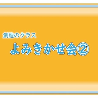 3月24日よみきかせ会②