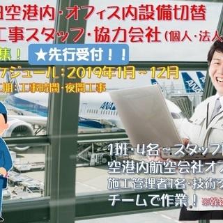 【急募】成田空港内オフィス設備切替工事スタッフ