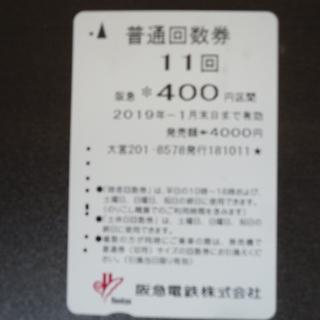 阪急電車回数券400円区間:残り4回分:8月末期限