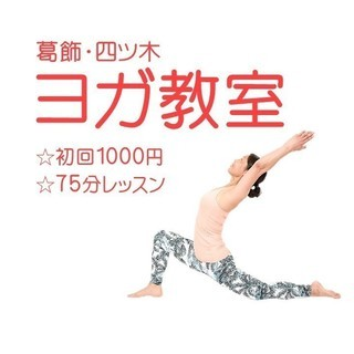 <ヨガ教室>初回¥1000/75分のしっかりレッスン!!【…