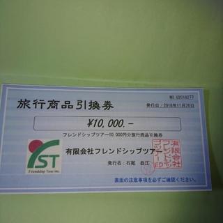 旅行商品引換券一万円分