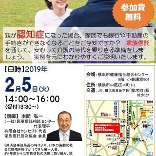 家族信託説明会・桜木町(無料)