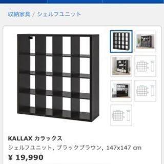 2/22まで☆IKEA カラックス シェルフユニット 美品