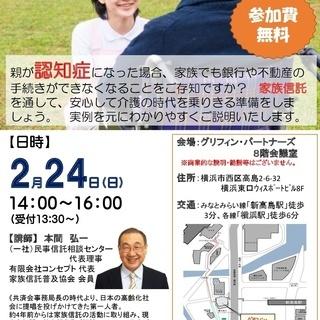 家族信託説明会・横浜(無料)