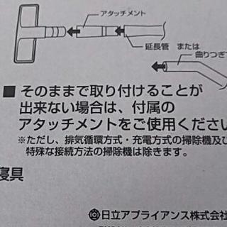 新品 日立ふとん用吸口 − 愛知県