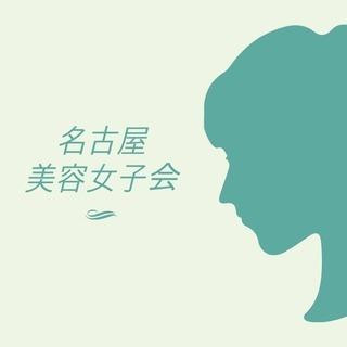 名古屋美容女子会