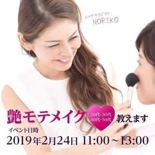 CandC × 「女子力up」企画 〜メイクレッスン〜