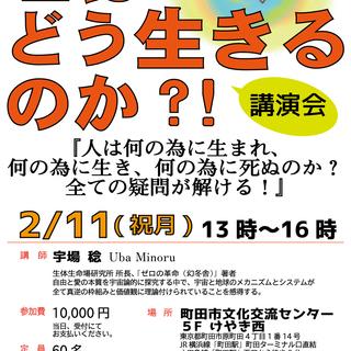 【君はどう生きるのか?!】講演会 in 町田
