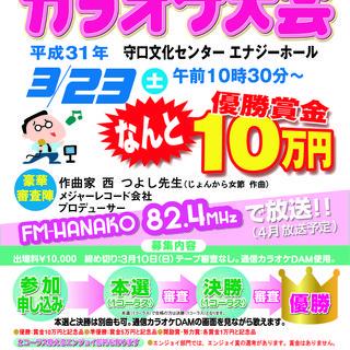 エフエム・ハナコ カラオケ大会 出演者大募集!