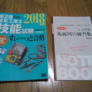 第2種電気工事士技能試験すぃ~っと合格 DVD付 中古