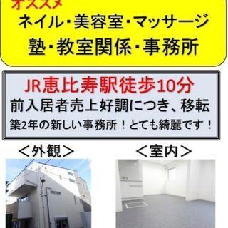掘り出し物件! 恵比寿駅徒歩10分 貸店舗 テナント 事務所 室内...