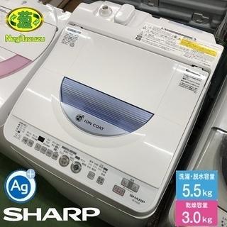 美品【 SHARP 】シャープ 洗濯5.5㎏/乾燥3.0㎏ 洗濯乾...