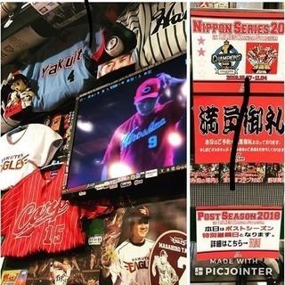 神田で野球好き交流会⚾️