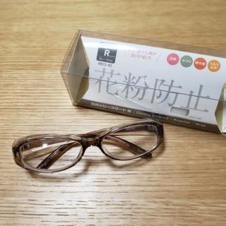 新品未使用 花粉防止メガネ