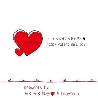 ママから大好きな我が子へ♡happy Valentine's da...
