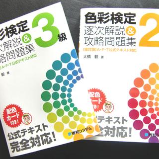 【色彩検定】★個別レッスン【3級・2級・1級】