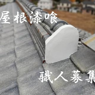 千葉県の高収入求人!瓦屋根・職人