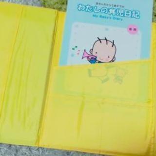 わたしの育児日記♪後期♪ファイル付き♪
