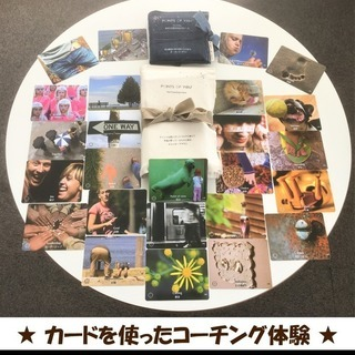 """""""おとな""""の夢の作り方&コーチングカード体験"""