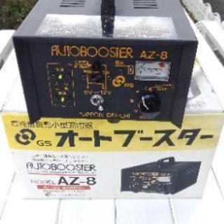 GS自動小型充電器◎ブースター◎売却済