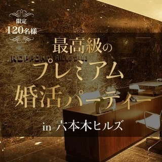 婚活パーティー 【最大120名】最高級の♡プレミアムパーティーI...
