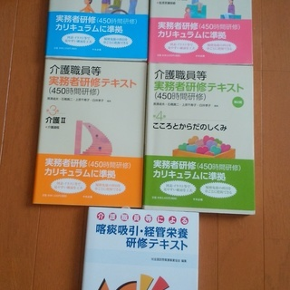介護職員等実務者研修テキスト(5冊)美品