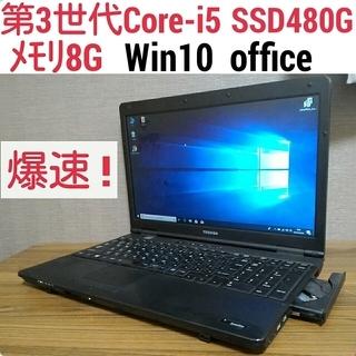 爆速 第3世代Core-i5 メモリ8G SSD480G Off...