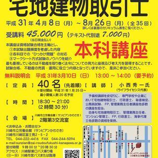 試験問題が解けるようになる!!宅地建物取引士本科講座  講座開始!
