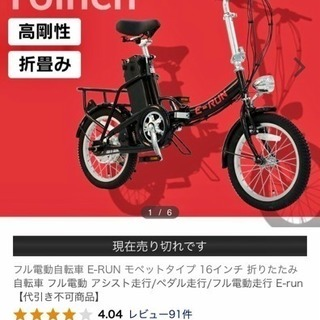 ★フル電動自転車 E-RUN モペットタイプ 16インチ ★