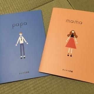 ✨お値下げ✨【オシドリ手帳】マタニティママ&パパ向け