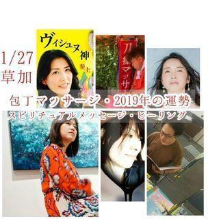 1/27㈰12時〜16時半【草加アコス】500円〜スピリチュアル・...