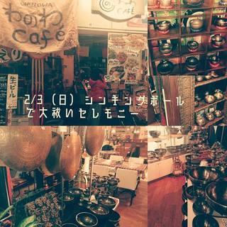 2/3(日)シンキングボウル大祓いセレモニー(旧暦の除夜の鐘イベント)