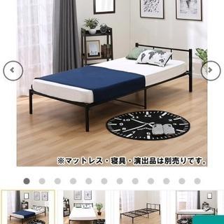 【ニトリ】シングルパイプベッド
