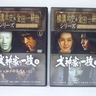 DVD  犬神家の一族上下2巻セット 古谷一行 ※値下げ