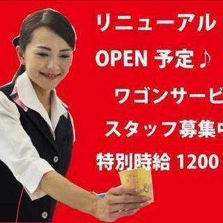 リニューアルOPEN♪ 特別時給破格の1200円採用♪