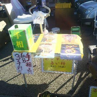 1月26日(土)❗27日(日)名取商店フリーマーケットに赤シャツ...