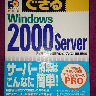 【 値下げ 】できる2000サーバー 本