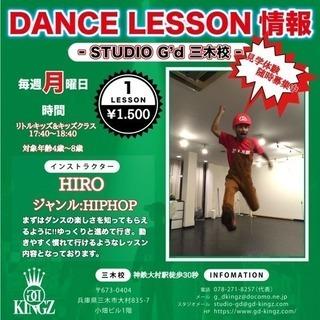 三木市 大村駅徒歩30秒のダンススタジオ スタジオジード