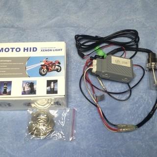 バイクヘッドライト MOTO HID変換キット
