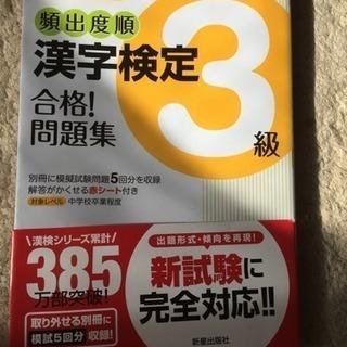 新品 未使用 三級漢字検定問題集