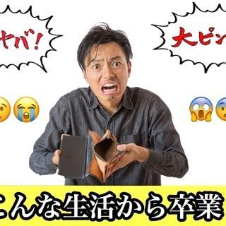未経験者大歓迎♪今なら入社祝い金20万円!入寮も出来ます!