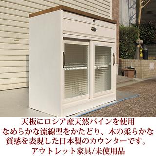 アウトレット品 北欧カントリー家具シリーズ キッチンカウンター ...