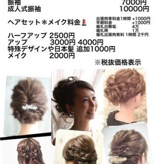 出張代金別途 ヘアセット2000円〜3000円 初回割引価格!